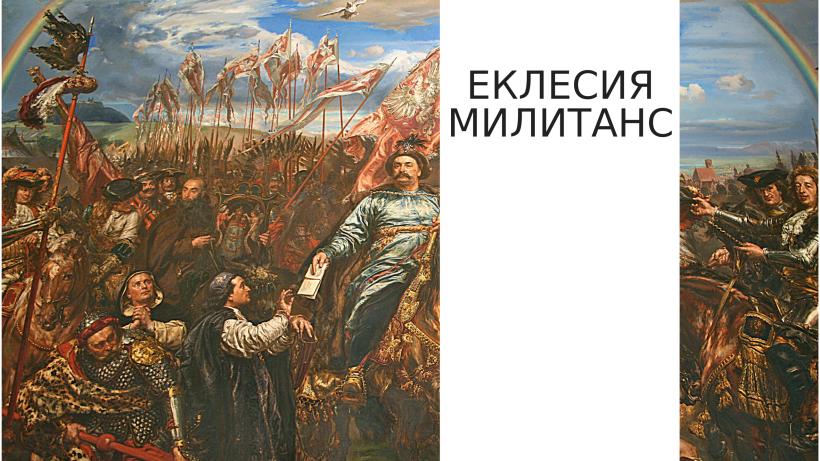 ekklesia militans